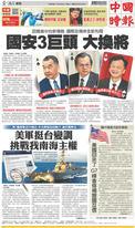 中國時報 2021年2月20日