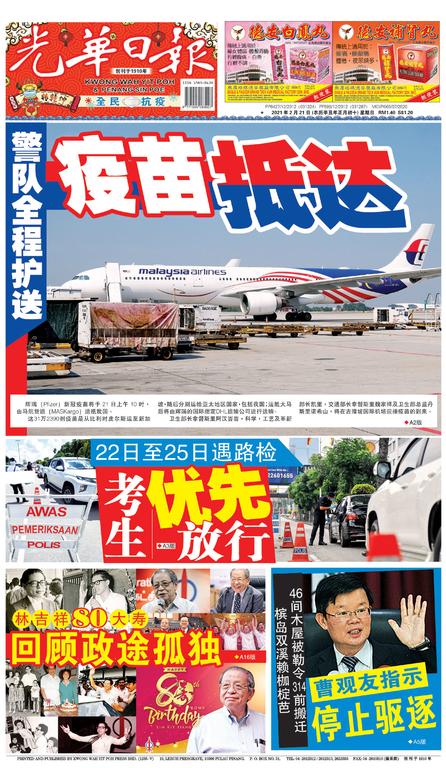 光華日報2021年02月21日
