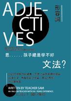Adjectives - 兒童英文文法練習本