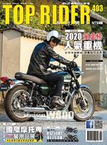 流行騎士Top Rider【403期】