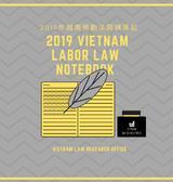 2019年越南勞動法閱讀筆記