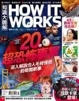 知識大圖解國際中文版2021年3月號No.78