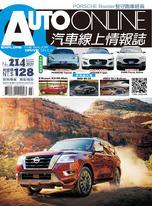 AUTO-ONLINE汽車線上情報誌 02+03月合刊號/2021