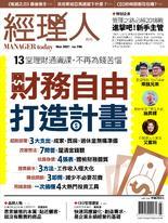 經理人月刊 3月號/2021 第196期