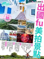 出國fu美拍景點 食尚玩家eMOOK 70