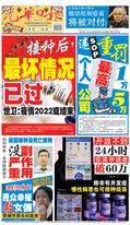光華日報2021年02月26日