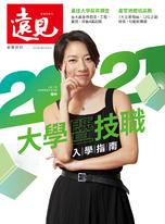 遠見特刊:2021大學暨技職入學指南