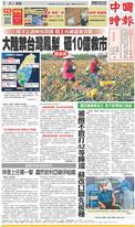 中國時報 2021年2月27日