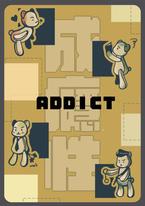 addict成癮性