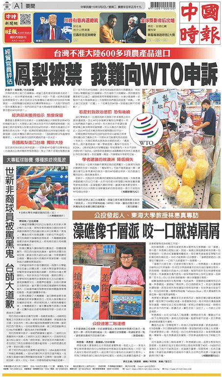 中國時報 2021年3月2日