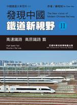 發現中國鐵道新視野II 高速鐵路 高原鐵路 篇