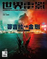 世界電影雜誌第626期2021/3月