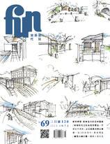 放築塾代誌 NO.69
