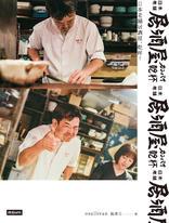 日本老舖居酒屋,乾杯!