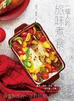 一個人的旅味煮食:味蕾輕旅行~咩莉的85道料理風景