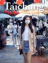 漾台中 2月號 (No.11)