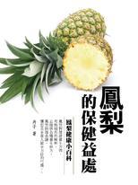 鳳梨的保健益處《鳳梨健康小百科》