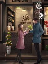 意遲+趙家日常