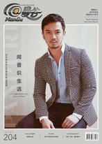 《@Mangu曼谷》杂志 第204期