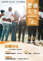 《豐盛人生》靈修月刊【繁體版】2021年4月號