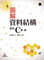 圖解資料結構-使用C++