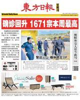 東方日報 2021年03月21日