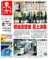 東方日報 2021年03月22日