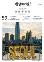 Fighting!KOREA韓語學習誌 第59期:如何制定寒假旅行計劃呢?