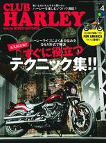 CLUB HARLEY 2021年4月號 Vol.249 【日文版】