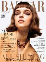 Harper's BAZAAR 2021年5月合刊號 【日文版】