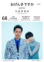 HI!JAPAN日語學習誌_第68期 :「忍野之旅」是怎樣的行程呢?