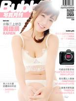 Bubble 寫真月刊 Issue088