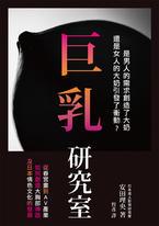 巨乳研究室 : 從春宮畫到AV產業如何創造大胸部神話,及日本情色文化的發展