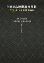 向時尚品牌學風格行銷:風格決定你是誰──不出賣靈魂的27堂品牌行銷課