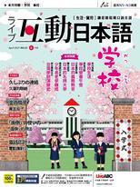 互動日本語2021年4月號No.52
