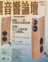音響論壇電子雜誌 第391期 4月號
