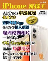 iPhone 密技王 Vol.65【App攝取多少個人私隱】