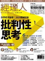 經理人月刊 4月號/2021 第197期