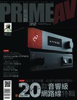 PRIME AV新視聽電子雜誌 第312期 4月號