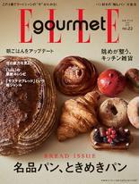 ELLE gourmet No.23 【日文版】