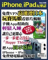 iPhone, iPad玩樂誌 #146【免費VPN高速連日本】