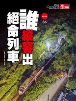 【今周刊】NO1268 誰縱容絕命列車