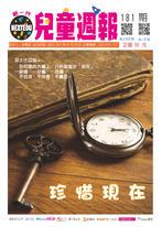 新一代兒童週報(第181期)