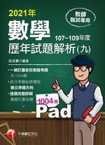 110年數學歷年試題解析(九)107~109年度