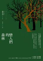 戀人們的森林