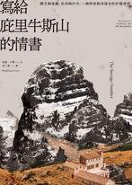 寫給庇里牛斯山的情書:蠻荒與瑰麗、澎湃與抒情,一個歷史與想像中的野蠻邊境
