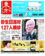 東方日報 2021年04月09日