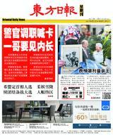 東方日報 2021年04月11日