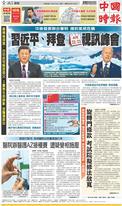 中國時報 2021年4月19日