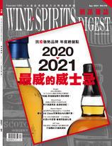 酒訊雜誌4月號/2021第178期 2020-2021最威的威士忌!